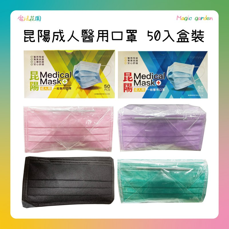 昆陽一般醫用口罩 成人用 50入盒裝 醫療口罩 台灣製 雙鋼印 黑色口罩