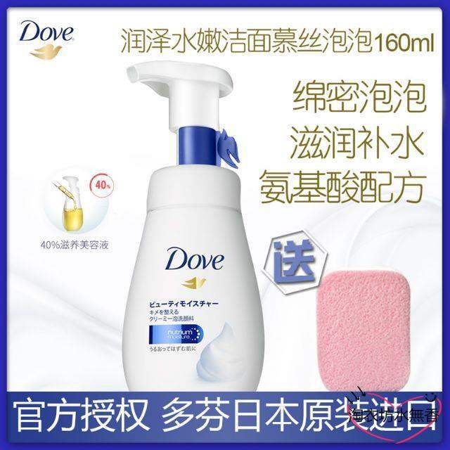 特惠價.Dove/多芬潤澤水嫩潔面慕斯泡泡氨基酸綿密慕斯洗面奶潔面乳