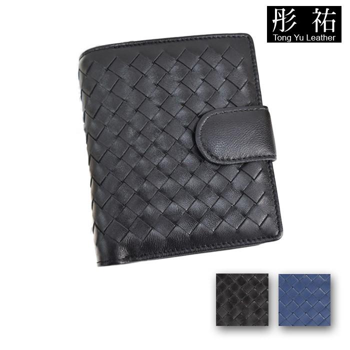 【彤祐TongYu】熱銷款羊皮手工編織中夾真皮羊皮兩折釦式女用皮夾錢包