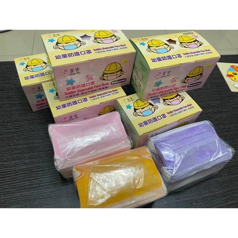 現貨 台灣製 星安兒童口罩 防潑水三層口罩/中間層含熔噴布/過濾布