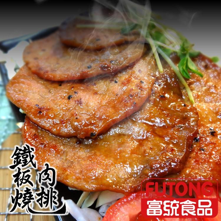 【富統食品】鐵板燒肉排 (1KG/包;約25片)《此商品為重組肉》