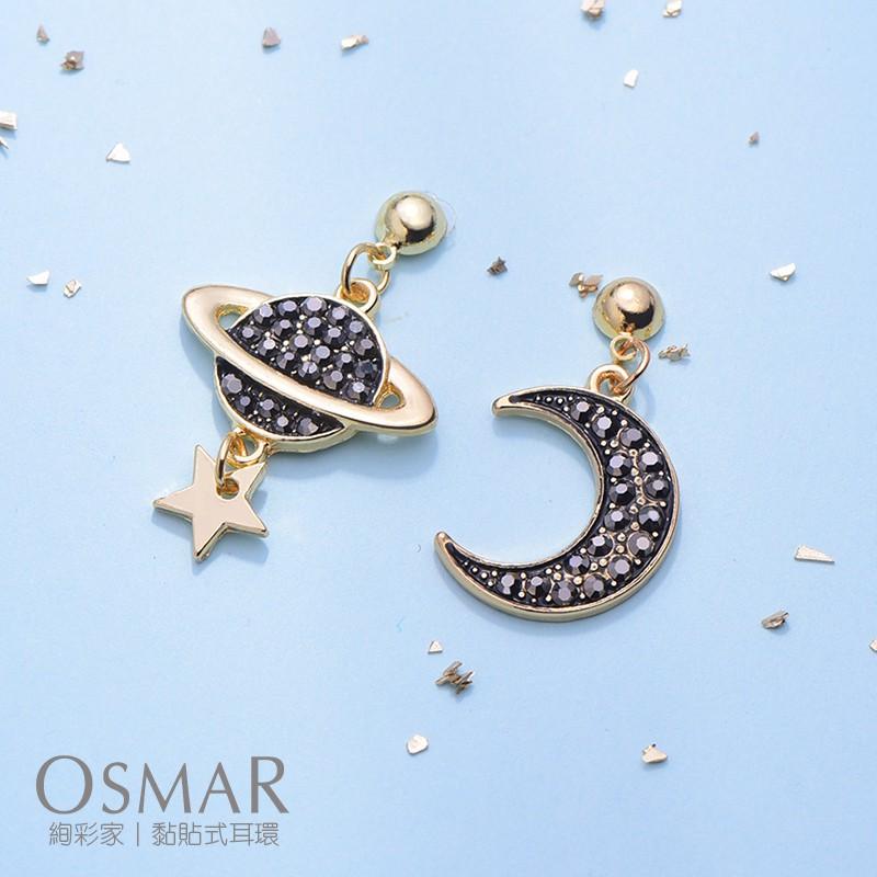 絢彩家【OSMAR】耀眼月亮宇宙星星 無耳洞黏貼式耳環 附10對貼紙補充包