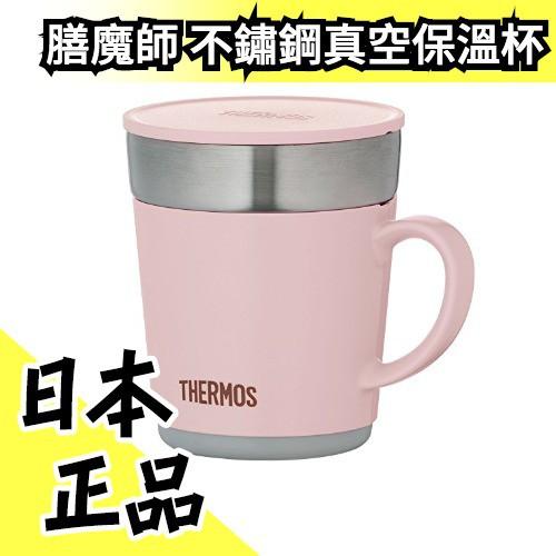 【240ml / 350ml】日本 膳魔師 THERMOS 不鏽鋼真空保溫杯 JDC-241 JDC-351【水貨碼頭】