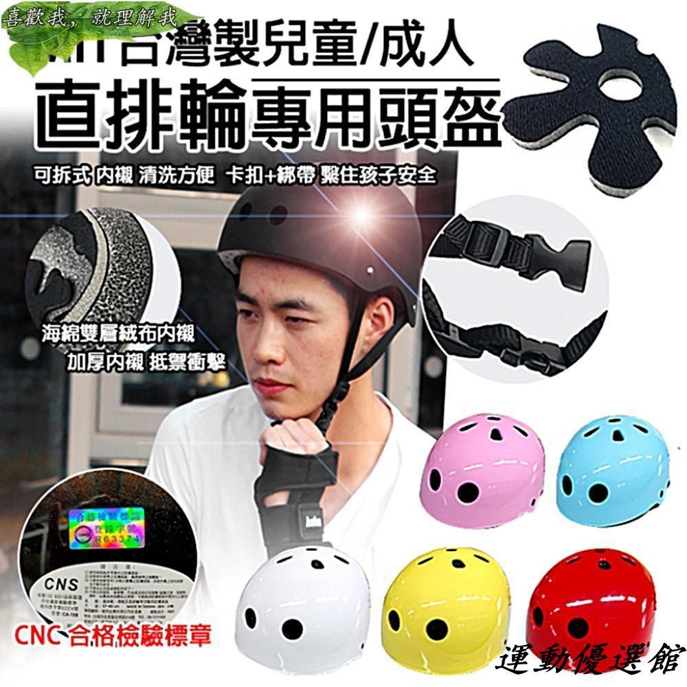 【滿299免運】教練推薦 S / L 碼 梅花 頭盔 洞洞帽  安檢合格 直排輪 滑板 溜冰 護具 安全帽#yun01
