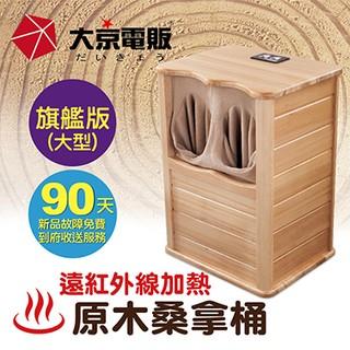 大京電販-遠紅外線加熱 原木桑拿桶-旗艦版大型 BY010066 臺中市