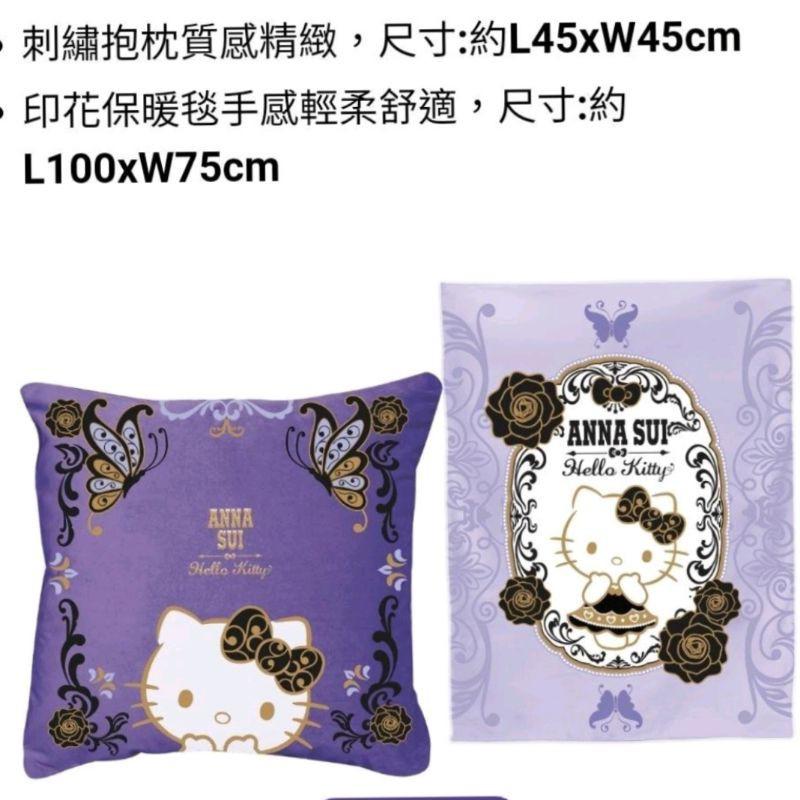 現貨 7-11 時尚聯萌 ANNA SUI KITTY刺繡抱枕保暖毯組(魔幻紫)