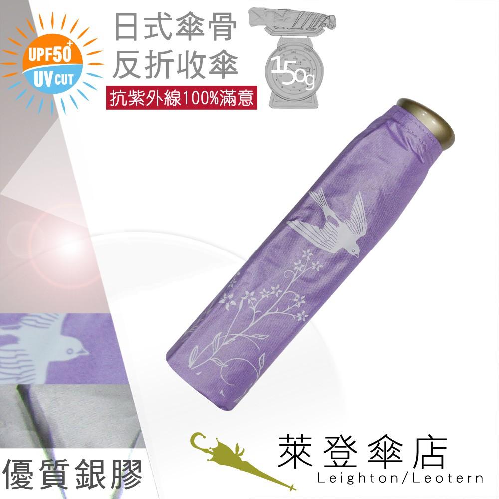 【萊登傘】雨傘 UPF50+ 日式輕傘 陽傘 抗UV 防曬 輕傘 銀膠 飛燕粉紫