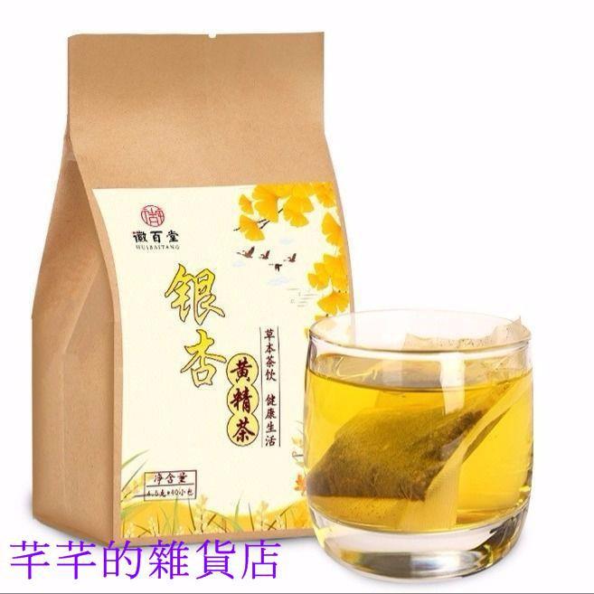 【熱銷】銀杏黃精茶正品特級中老年茶葉黃金茶白果茶銀杏葉植物草本銀杏1~芊芊~