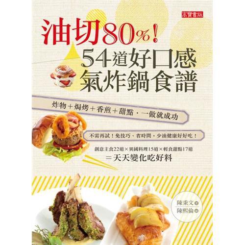 油切80%!54道好口感氣炸鍋食譜:炸物+焗烤+香煎+甜點一做就成功[7折]11100634964