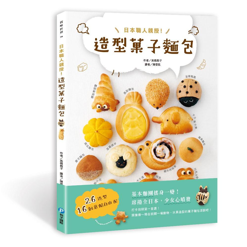 【和平】日本職人親授!造型菓子麵包-168幼福童書網