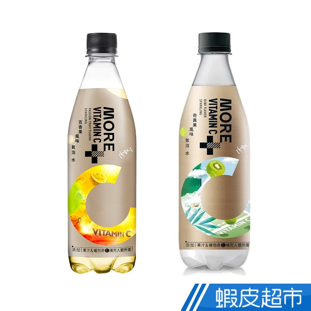 味丹 多喝水More+維他命氣泡水 百香果/奇異果 560mlx24入/箱 現貨 蝦皮直送