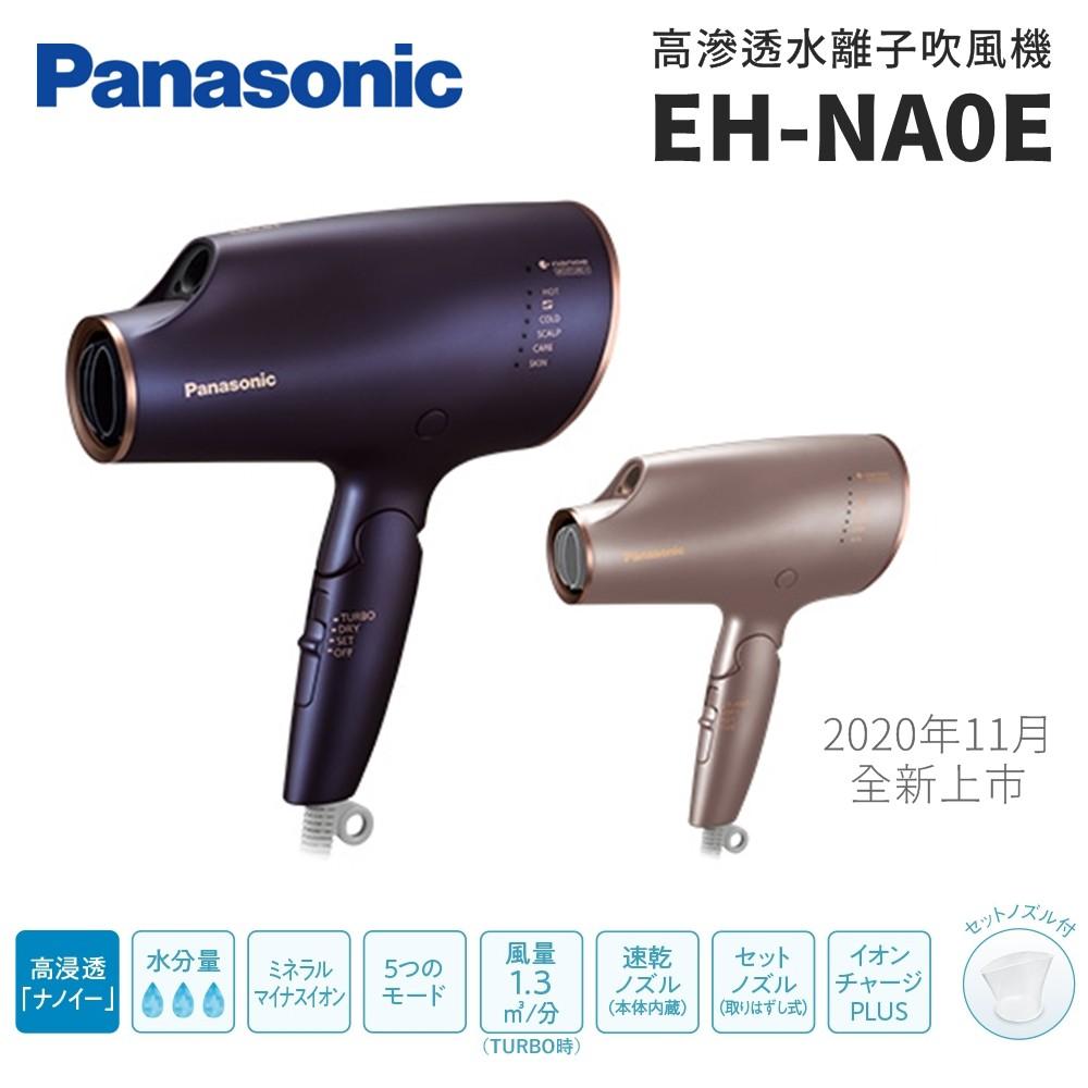 Panasonic 國際牌 奈米水離子 EH-NA0E 公司貨【預購】2020/11月新款
