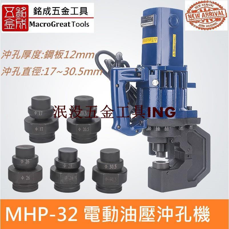 台灣泯沒*手提電動油壓沖孔機 電動洗孔機 角鋼角鐵槽鋼沖孔機 沖孔板厚達12mm MHP-32