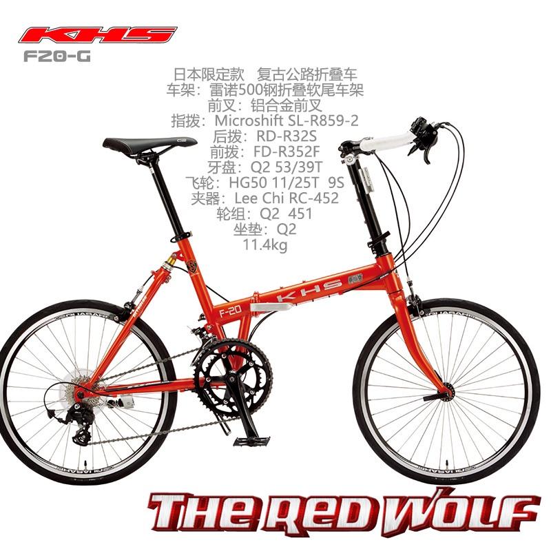 功學社臺灣KHS F20-RS 451 20寸折疊自行車公路競速正陽現貨免運