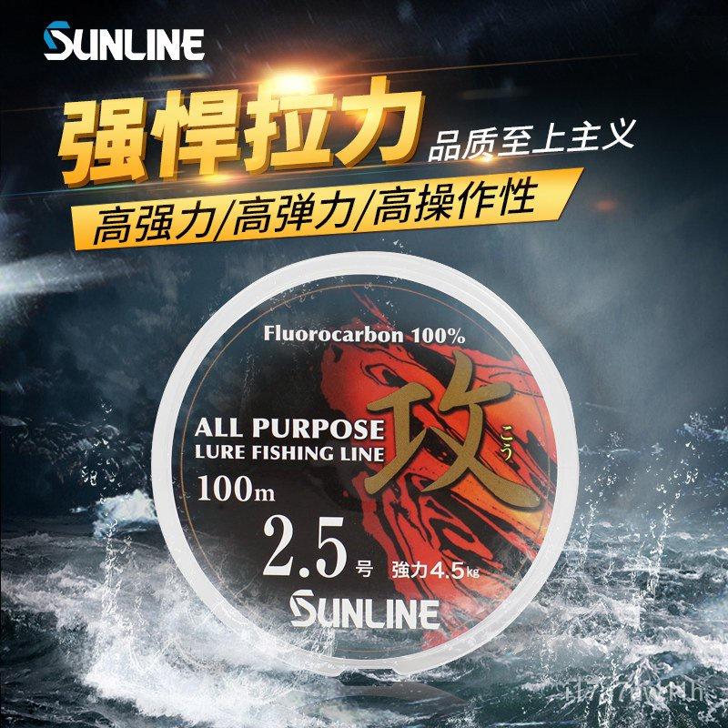 桑賴SUNLINE 攻 碳素線碳線路亞前導線筏釣臺釣磯釣子線100米魚線
