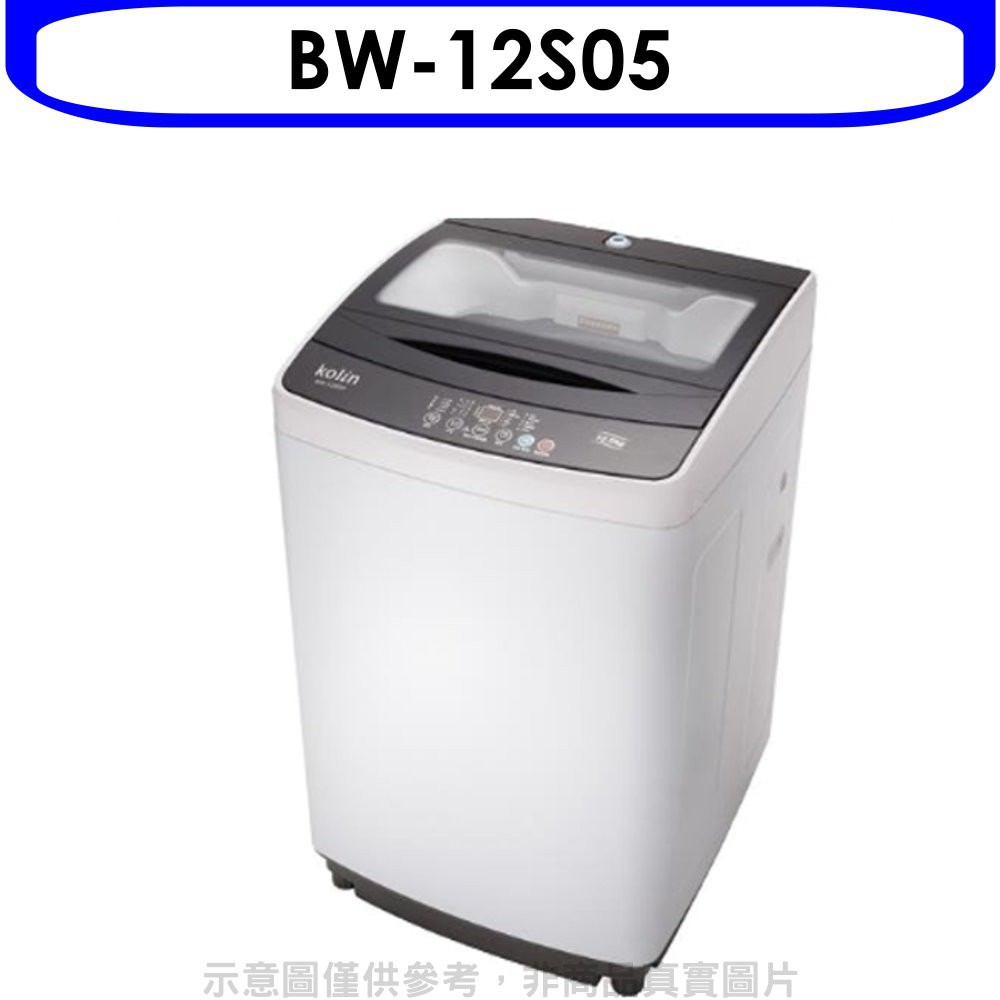 KOLIN歌林【BW-12S05】12KG 單槽全自動洗衣機優質 分12期0利率