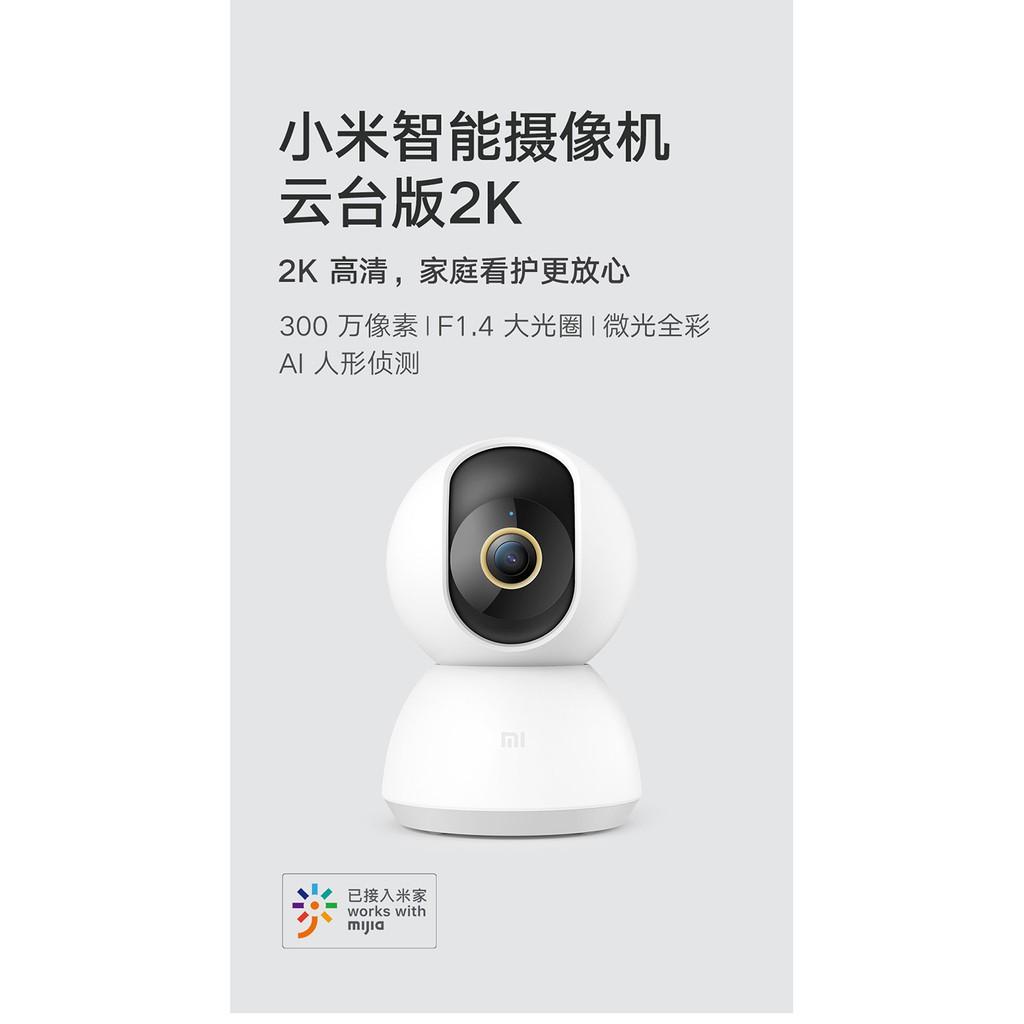 免運 小米攝像機攝像機2k米家智能家庭監控家用1080P雲台版360度機夜視無線監視器wifi全景高清連手機遠程寵物室內