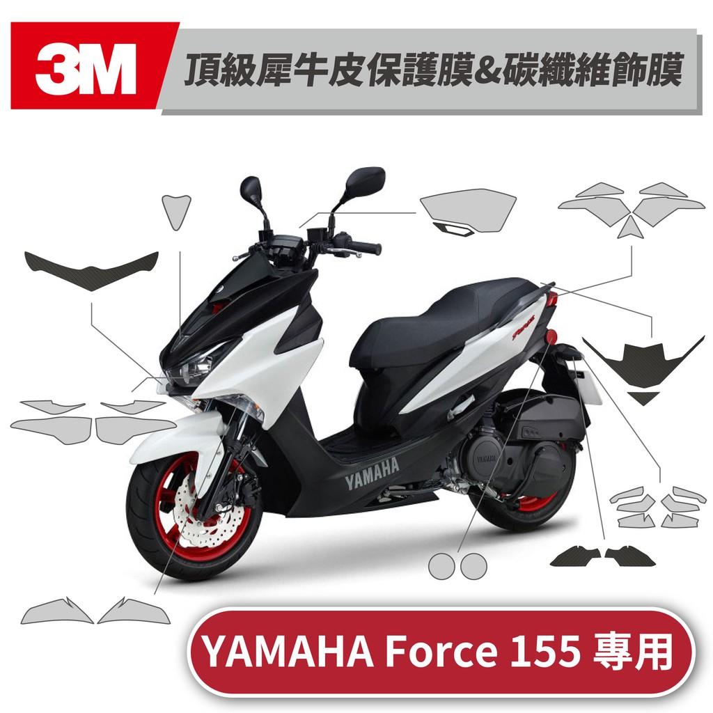 3M頂級犀牛皮卡夢 保護貼 貼膜 貼紙 Yamaha Force 155 Gozilla改裝配件 儀表板 防刮 自體修復