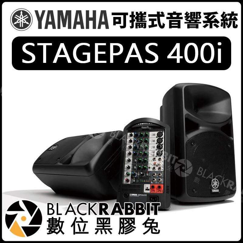 數位黑膠兔【 YAMAHA STAGEPAS 400i 可攜式 音響系統 】STAGEPAS400i 街頭藝人 音響