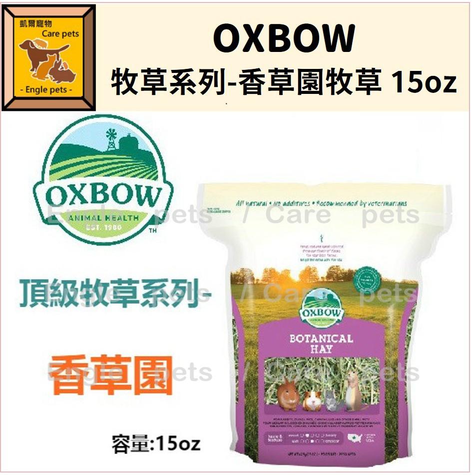 ╟Engle╢ Oxbow 香草園牧草 15oz 香草 頂級牧草 兔 天竺鼠 龍貓 牧草 香草園