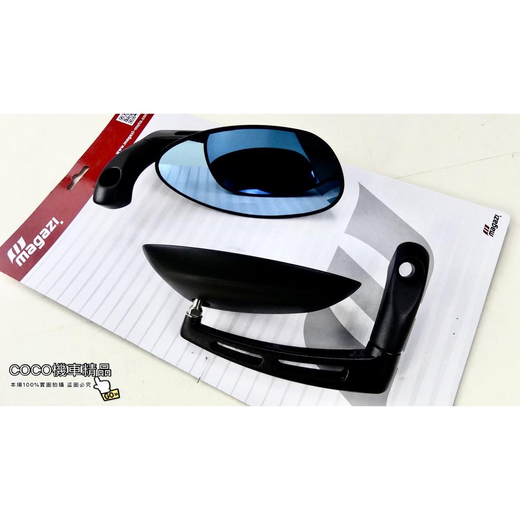 COCO機車精品 MAGAZI 1828 鍛造牛角藍鏡 後照鏡 後視鏡 勁戰三代 勁戰四代 BWSX BWSR GTR