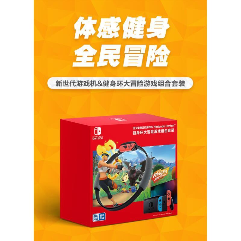 仙女電玩 任天堂 二手游戲 ns 健身環switch大冒險 卡帶 另回收時光販賣機