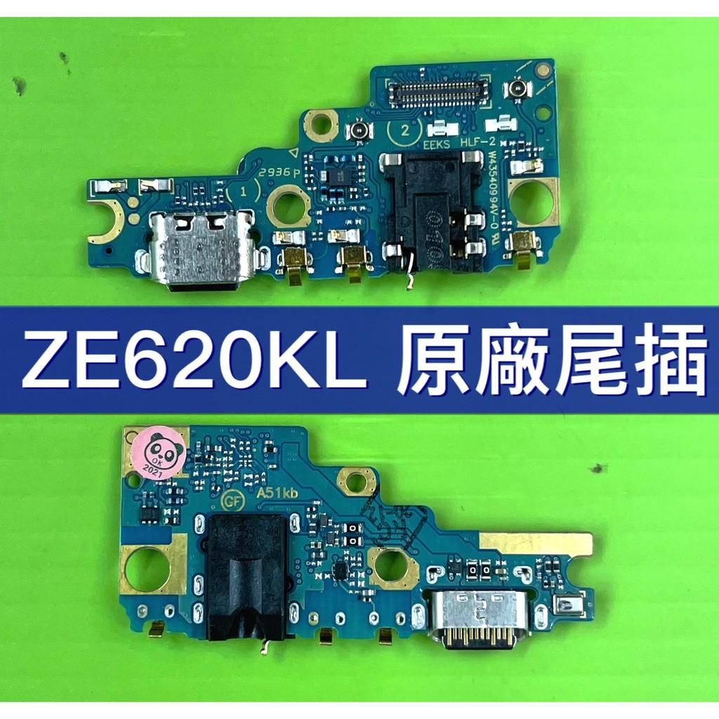 華碩ZE620KL尾插 ZenFone5尾插 原廠尾插 充電孔 充電小板 現場維修