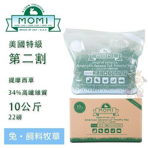 【尤達嚴選】摩米MOMI特級二割提摩西牧草10kg(兔、天竺鼠適合) 34%高纖維質/濃厚草香