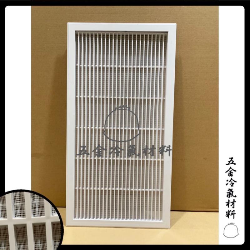 現貨E 🌸  MIT台製 線型含框 迴風板 回風板 出風口 冷氣 維修口 回風 輕鋼架 天花板 辦公室 花板 海綿 過濾