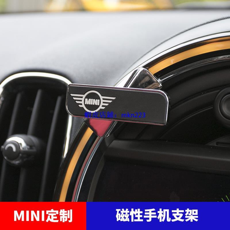 mini cooper✔寶馬mini cooper車載磁鐵手機架創意迷你countryman手機導航支架