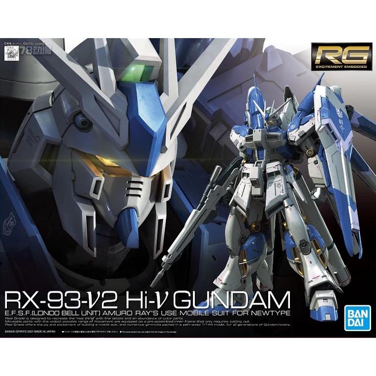 現貨全新 BANDAI/萬代新品 阿姆羅 海牛鋼彈RG1/144 GUNDAM Hi-v 組裝模型 送男友禮物