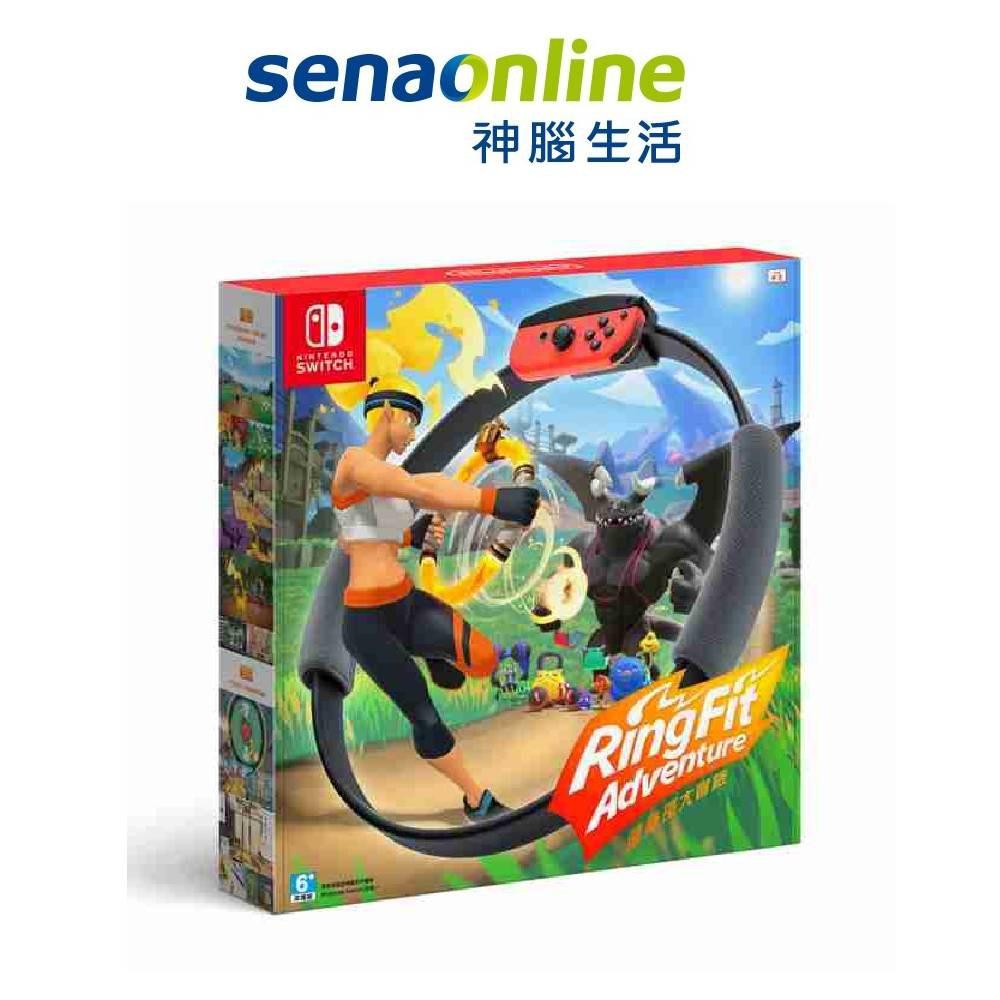 任天堂 Switch 健身環大冒險 同捆組