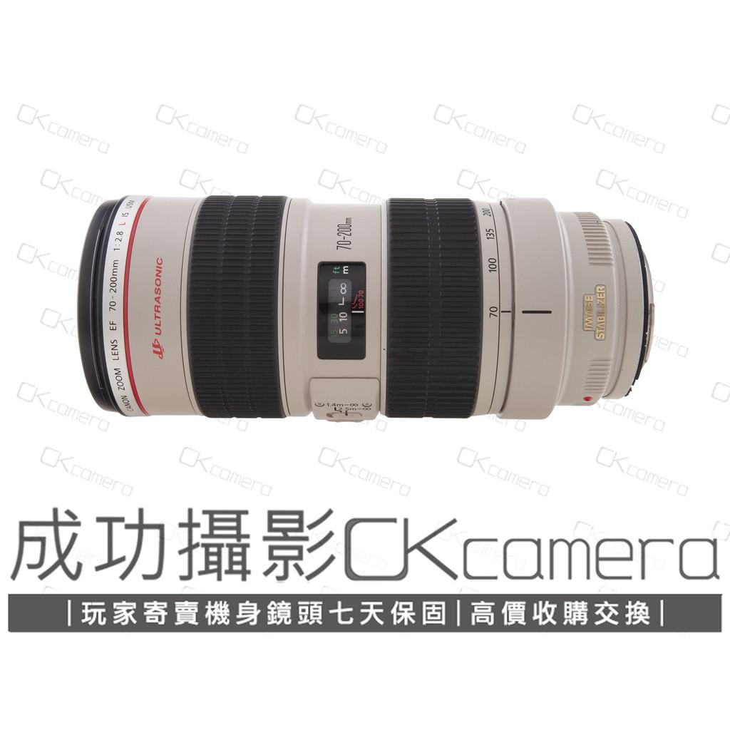 成功攝影 Canon EF 70-200mm F2.8 L IS USM 中古二手 高畫質 望遠變焦鏡 恆定光圈 保七天
