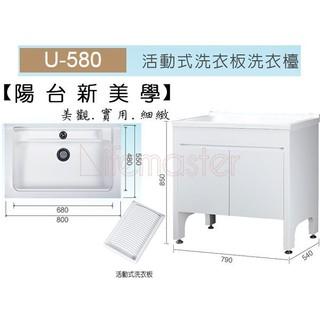 【生活智慧家】活動式洗衣板洗衣台U-580洗衣槽80CM (台製人造石,檢驗合格)☎限時超低價 台北市