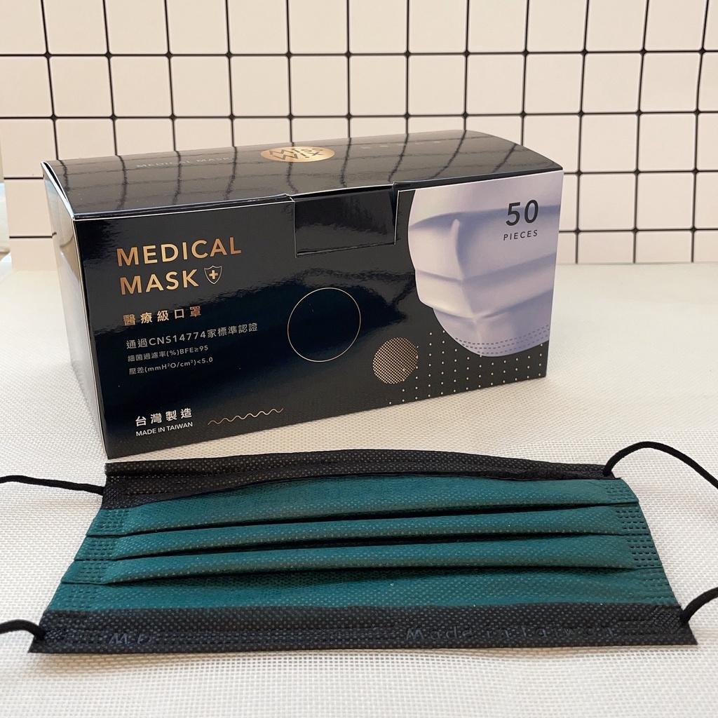 MissMix 睿昱醫療口罩 成人口罩 台灣製 MD雙鋼印 50片/盒 顏色:軍綠色