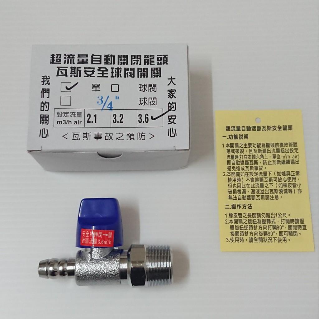 【台灣製】天然瓦斯安全開關6分牙x4分插心 安全球閥遮斷器 天然瓦斯開關 瓦斯考克 調整器 超流量 遮斷器 瓦斯管 單口