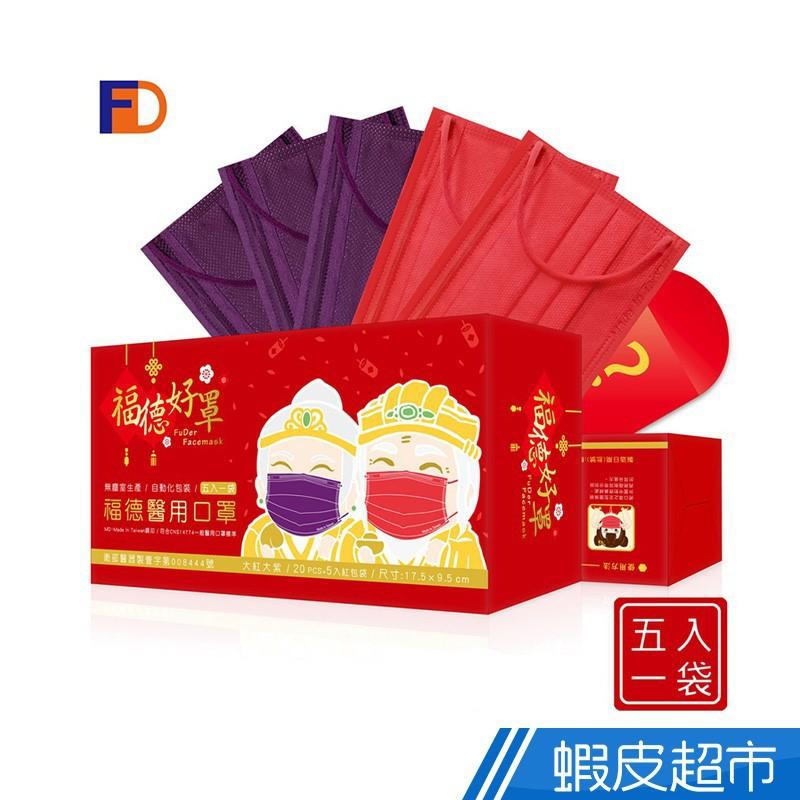 福德好罩 福德醫用口罩 醫療口罩  紅紫雙色限定  20入/盒  現貨 蝦皮直送