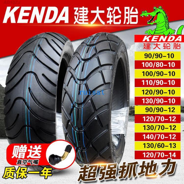 建大輪胎2.75/100/110/120/130/140/70/80/90一12-10-14真空胎275