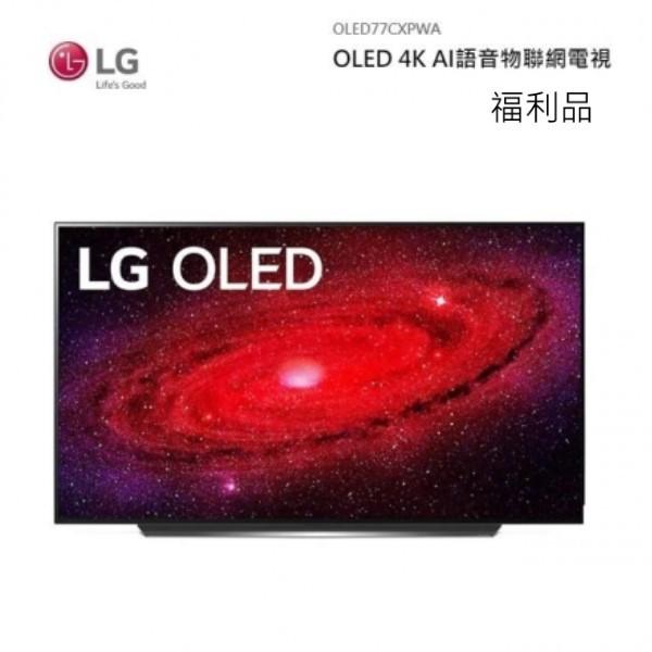 LG 77吋OLED 4K AI語音物聯網電視 OLED77CXPWA 福利品