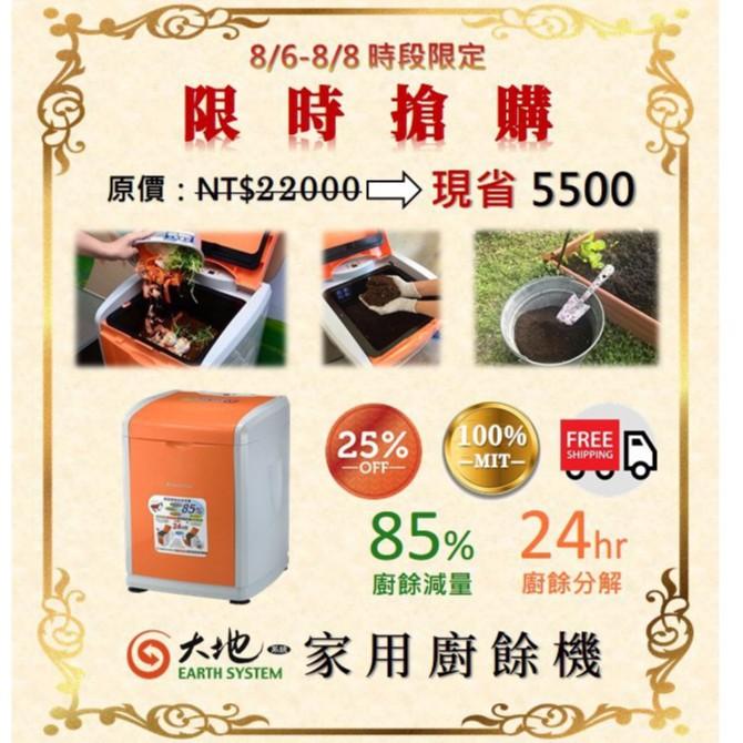 【EARTHSYSTEM 】 大地系統廚餘機 CF200 熱銷超過10年 最高CP值 廚餘處理機 廚餘機 有機肥料