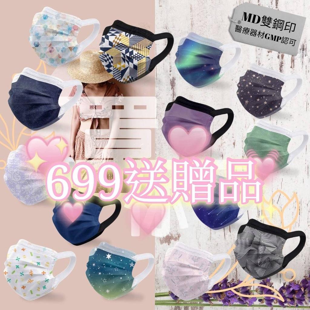 冠廷醫療口罩 專利耳掛 MIT罩你︱時尚醫療口罩 可調節耳掛 50入 獨立包裝 台灣製 成人口罩 marta