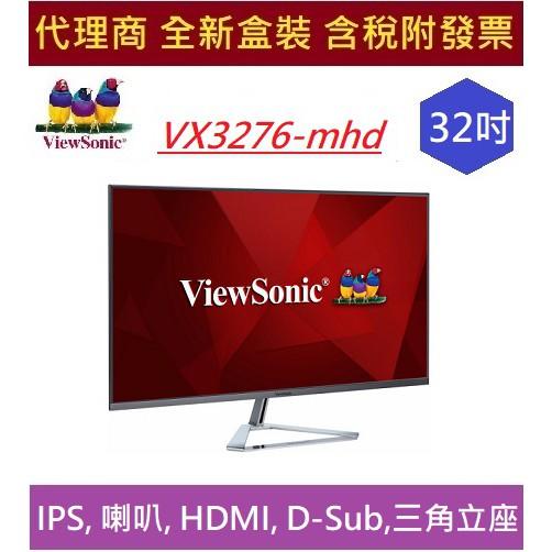 優派 VX3276-mhd 32吋 IPS HDMI 喇叭 ViewSonic Full HD 1080P無邊框 顯示器