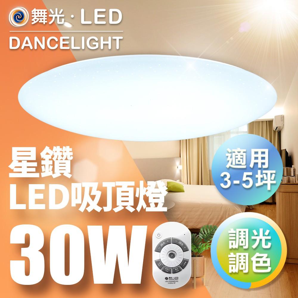 舞光 LED 星鑽調光吸頂燈 3-5坪30W 保固2年 LED-CES30DMR2