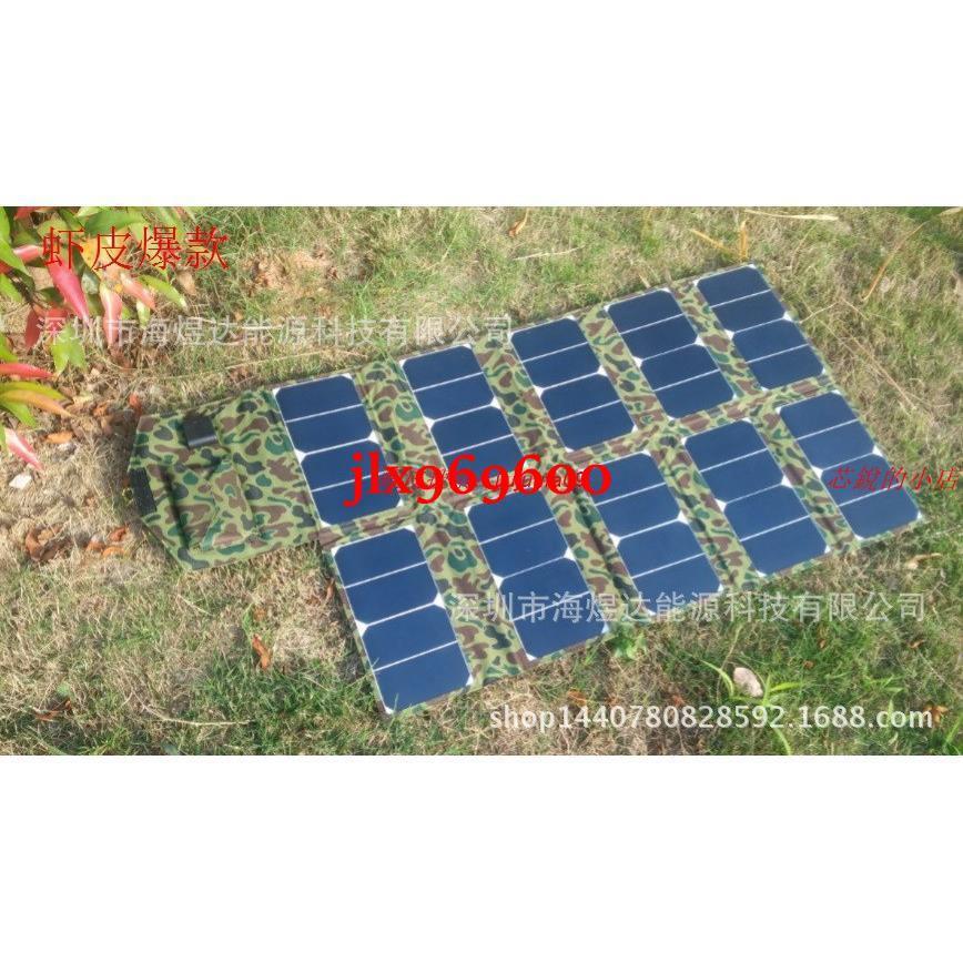 TW~70W高效Sunpower折疊太陽能充電包 便攜式太陽能電池板充電寶