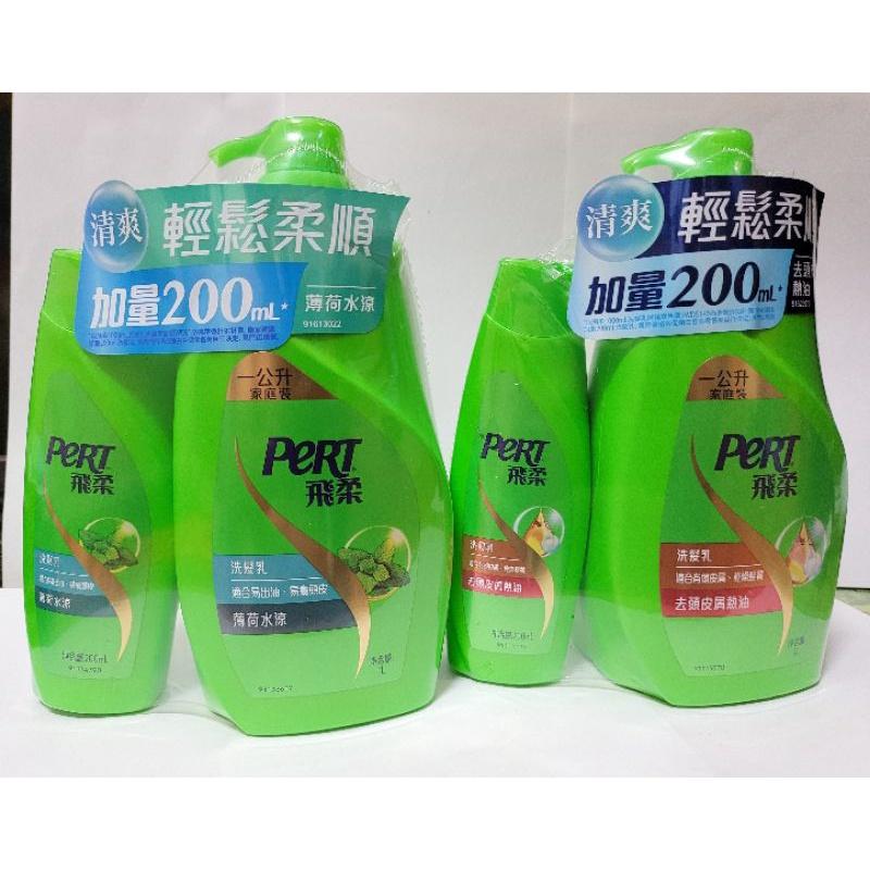 飛柔 薄荷水涼/去頭皮屑熱油洗髮乳 1000+200ml