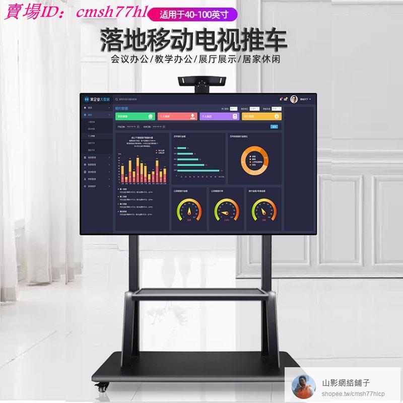 熱賣 免運 32-70吋顯示器 液晶電視架 電視壁掛架 電視機可移動支架落地推車一體機立式通用小米65 75寸液晶架子