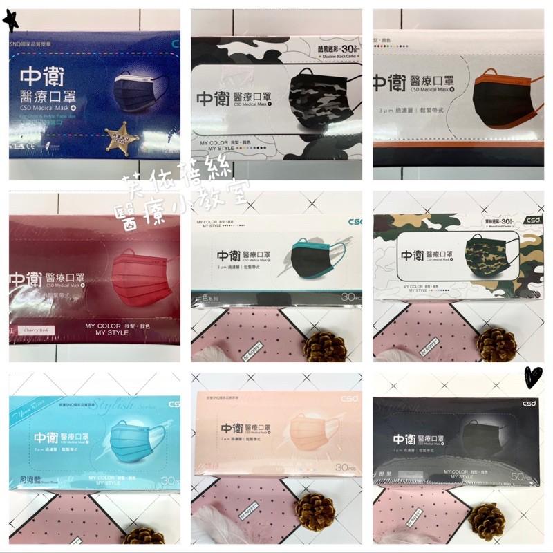 【中衛CSD】 醫療口罩 ❥ MD+MIT盒裝.月河晨曦 / 月撞 / 綠迷 / 黑迷 / 裸橙 / 櫻桃紅﹙多款現貨﹚