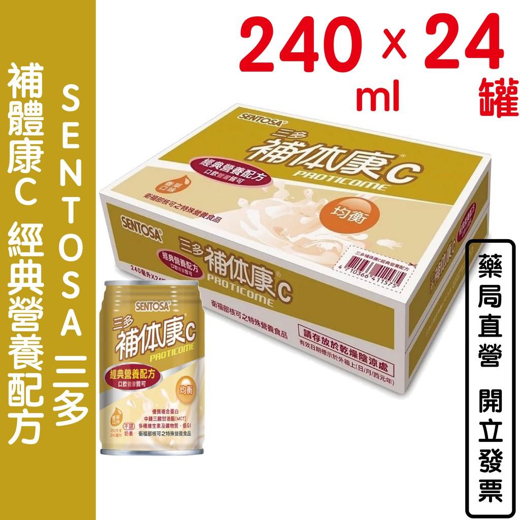 三多 補体康C 240ml*24入/箱 補體康C 經典營養配方 香草口味