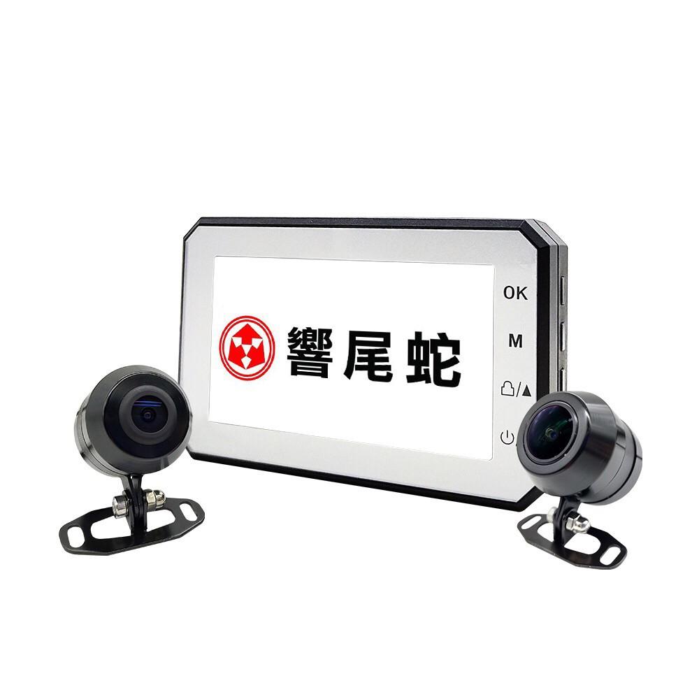 響尾蛇/全球鷹 S1 S-MODEL(送16G)機車雙錄行車記錄器【數位王】