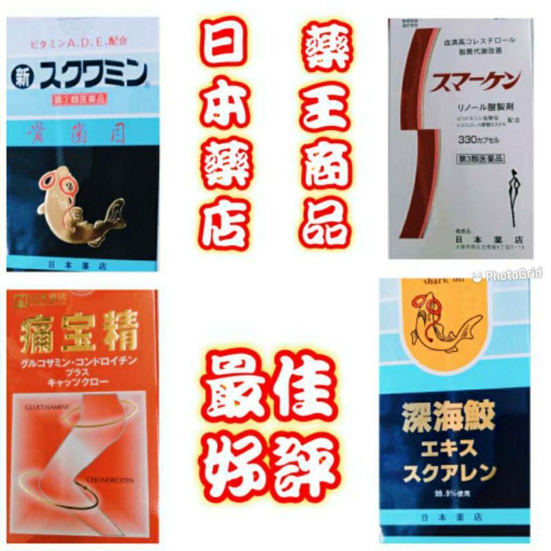 日本藥店 藥王商品 新骨齒目/痛寶精/血清高/深海鮫